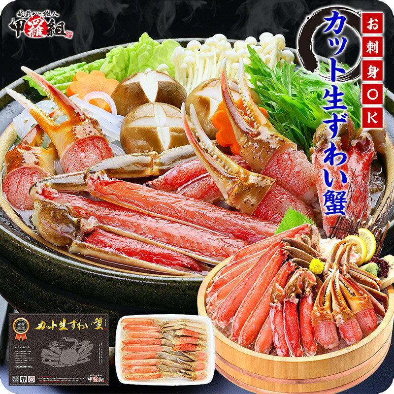 カット生ずわい蟹(高級品/黒箱)内容量1000g/総重量1300g