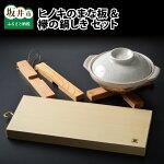 【坂井市ふるさと納税】棟梁手作りの薫る一品!ヒバのまな板と欅のお鍋しき