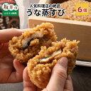 【ふるさと納税】人気料理店の絶品 鰻おにぎり【うな蒸び】(6...