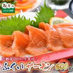 【坂井市ふるさと納税】ふくいサーモン600g