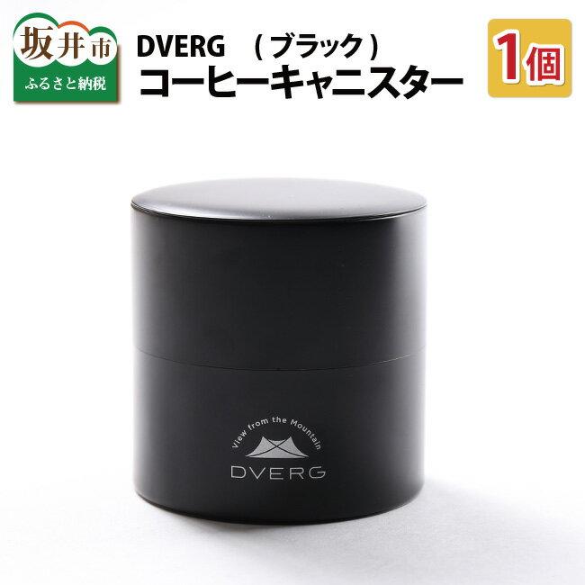 キャンプ アウトドア DVERG コーヒーキャニスター 茶筒 保存容器 コーヒー豆保存 日本製 おしゃれ ドベルグ