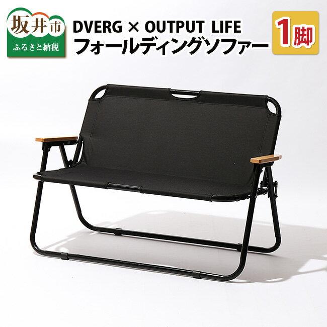 キャンプ アウトドア ベンチ フォールディングソファー DVERG×OUTPUT LIFE ベンチ 椅子 イス チェア 折り畳み 限定カラー おしゃれ グランピング