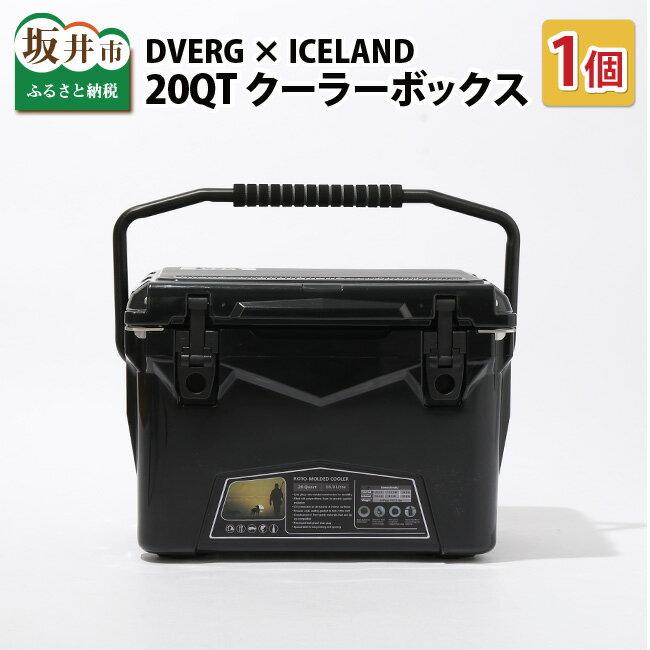 キャンプ アウトドア クーラーボックス グランピング 釣り DVERG × ICELAND ドベルグ × アイスランド 20QT 1個