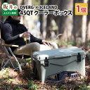 【ふるさと納税】キャンプ アウトドア クーラーボックス 45QT DVERG×ICELAND 保冷 ハードクーラー 大型 おしゃれ グランピング 釣り(クラウドファンディング対象)・・・