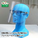 【ふるさと納税】メガネデザイナーが考えたメガネに取付ける世界初のフェイスガード(
