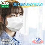 【坂井市ふるさと納税】うるおいシルクの洗える絹マスク