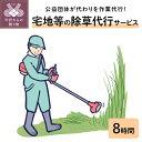 【ふるさと納税】除草作業 8時間 代行 住宅 庭 k044-002