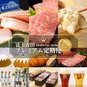 【ふるさと納税】 【厳選特産品が毎月届く】 富士吉田 プレミ