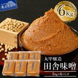 【ふるさと納税】 味噌 みそ 大豆 保存料不使用 丸甲醸造 田舎味噌 6kg詰 送料無料
