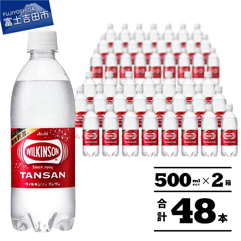 ウィルキンソン タンサン PET500ml×2箱 (48本入り) 炭酸水 強炭酸 炭酸飲料 炭酸 ペットボトル アサヒ飲料(クラウドファンディング対象)