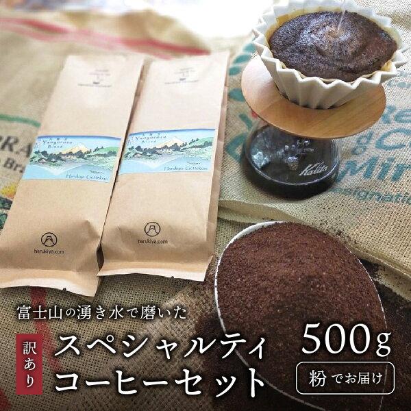 ふるさと納税  訳あり  支援コーヒー粉500g(250gx2袋)富士山の湧き水で磨いた自家焙煎焙煎後一週間加熱水蒸気生豆スペ