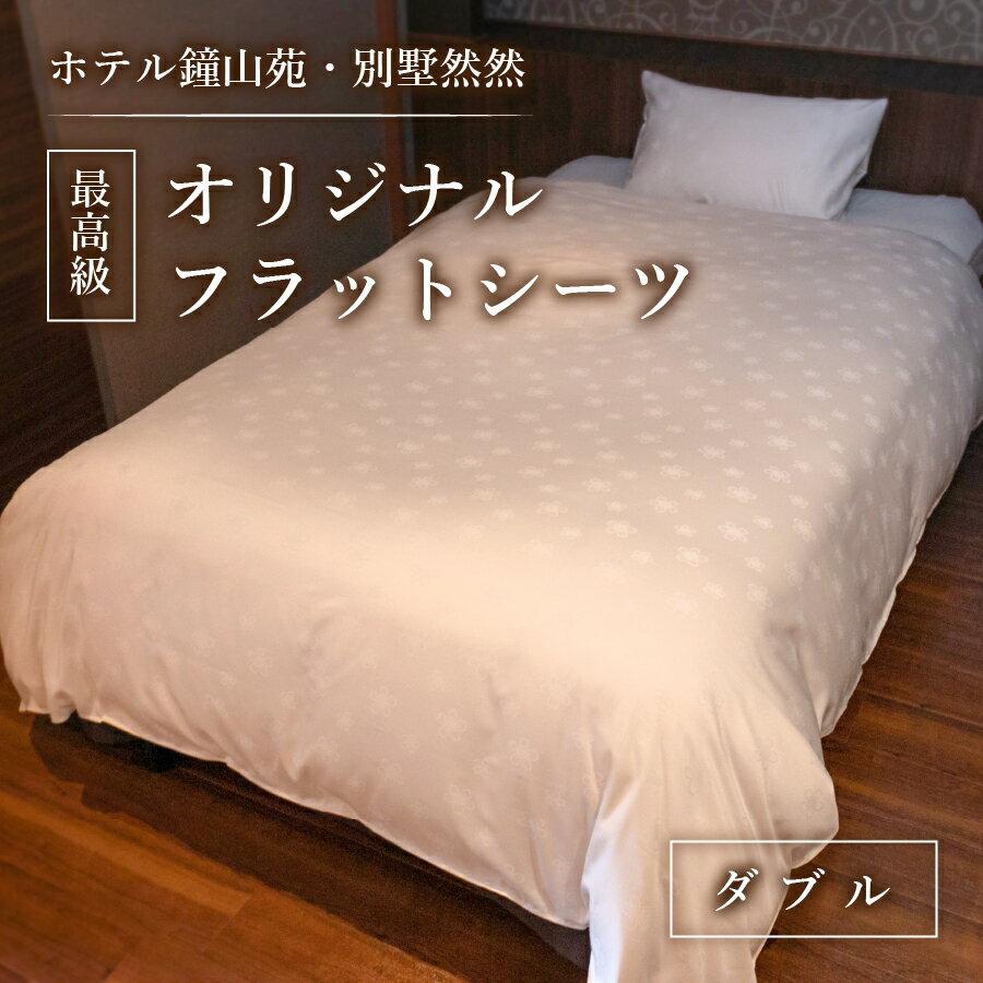 寝具カバー・シーツ, フラットシーツ