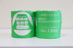 【ふるさと納税】 トイレットペーパー 130m シングル 48R 長持ち 大容量 芯なし エコ 防災 備蓄 個包装 画像1