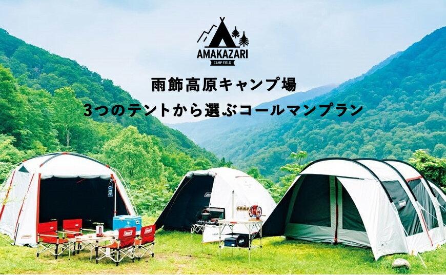 4名までOK!国立公園+日本百名山の雨飾高原キャンプ場で手ぶらでキャンプ!「3つのテントから選ぶ」コールマンプラン【予約は公式WEBサイトから!】