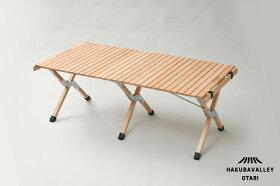 令和2年3月発送・ふるさと納税】HAKUBAVALLEYOTARI|テーブルの天板を丸めて収納できる、ロールトップテーブルキャンプアウトドア