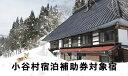 【ふるさと納税】長野県小谷村にある、ど田舎の古民家「古民家ゲ...