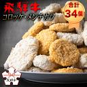 【ふるさと納税】飛騨牛コロッケ&メンチカツ34個!飛騨牛グルメセット【冷凍】