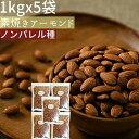【ふるさと納税】素焼きアーモンド5kg(1kg×5袋)
