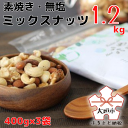 【ふるさと納税】無塩・素焼きのミックスナッツ(400g×3袋)【アーモンド・クルミ・カシューナッツ・マカダミアナッツ】