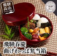 飛騨春慶丸弁当箱紅b102