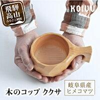 【ふるさと納税】山岳木工木のコップククサ