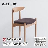 【ふるさと納税】【オークヴィレッジ】Swallowチェア(ダークブラウン)2脚セット〔国産材木製家具〕g125