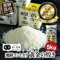 飛騨産コシヒカリ「黄金の煌き」5kg×3袋d512