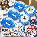 【ふるさと納税】飛騨デザートギフト 4種20個 飛騨牛乳 ミ...