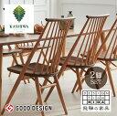 【ふるさと納税】【KASHIWA】CIVIL(シビル)チェア2脚組 ダイニングチェア 飛騨の家具 椅子 木製 g104