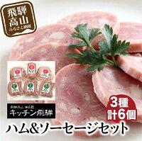 キッチン飛騨飛騨ハムセットb512
