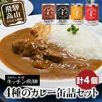 キッチン飛騨缶詰セットb511