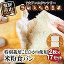 【ふるさと納税】 グルテンフリー 米粉パン 食パン2枚×30袋 米ぱん工房「ままみぃ」 真空包装(冷凍) まんま農場 b628