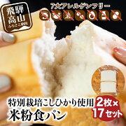 グルテンフリー米粉パン食パン2枚×30袋米ぱん工房「ままみぃ」真空包装(冷凍)b628
