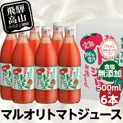【ふるさと納税】マルオリトマトジュース500ml6本入トマトa541