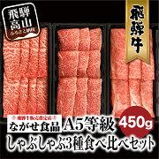【ふるさと納税】飛騨牛6種食べ比べセット600g(100g×6)希少部位A5等級牛肉個包装c536