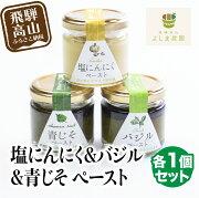 【ふるさと納税】飛騨高山よしま農園の自然栽培調味料シリーズb523