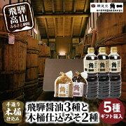 【ふるさと納税】飛騨醤油3種と木桶仕込みそ3個(化粧箱入)