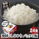 【ふるさと納税】飛騨こしひかり パックご飯 150g×3個×