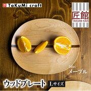 【ふるさと納税】TakumiCraft木の楕円皿Lサイズメープル材