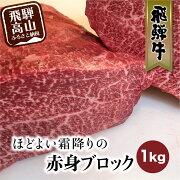【ふるさと納税】飛騨牛赤身霜降りブロック1kg