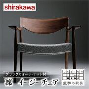 【ふるさと納税】【shirakawa】凜イージーチェアブラックウォールナット材飛騨の家具椅子g184