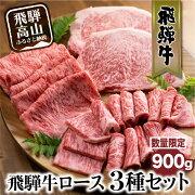【ふるさと納税】飛騨牛ロース大盤振る舞いセット900g