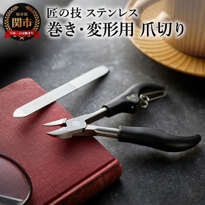 匠の技 ステンレス製巻き爪・変形爪用ニッパー爪切り&爪ヤスリセット