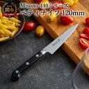【ふるさと納税】H39-04 Misono 440シリーズ ペティ