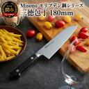 【ふるさと納税】H35-01 Misono モリブデン鋼シリーズ 三徳包丁