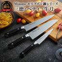 【ふるさと納税】H104-01 モリブデン鋼 Misono 3本セット