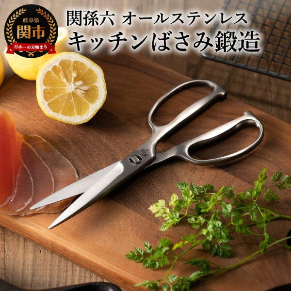 ふるさと納税 H15-05関孫六鍛造オールステンレスキッチン鋏