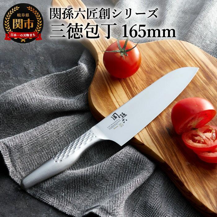 岐阜県関市の返礼品は関孫六匠創シリーズ三徳包丁です。関市は日本一の刃物の町として有名な町。オールステンレスの一体成型モデルの包丁は、錆びにくく、食洗機でも使える逸品です。薄い刃先で、切れ味も抜群。和包丁と洋包丁のいいところを取り合わせた三徳包丁は一本あると便利ですよね。