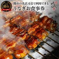 【ふるさと納税】 G17-04 うなぎお食事券