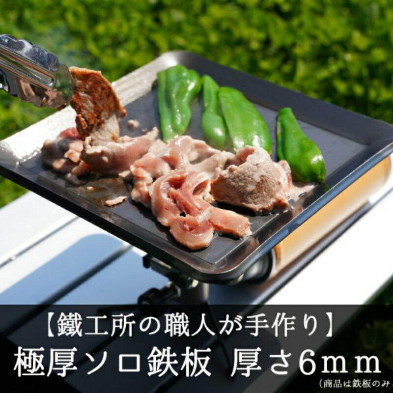 [AZUMOA -outdoor & camping-] 極厚ソロ鉄板(SS400ソロ型) 厚さ6mm フライパン キャンプ アウトドア バーベキュー 焼肉などに